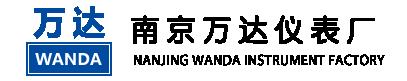 南京萬達儀表廠