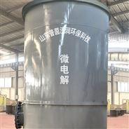 微電解處理精細化工廢水