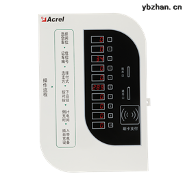 ACX-10AY电瓶车充电桩便易充_郑州厂家