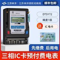 江苏林洋DTSY72三相四线预付费IC卡插卡电表