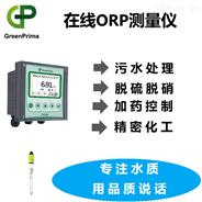 自来水厂在线ORP分析仪英国GREENPRIMA