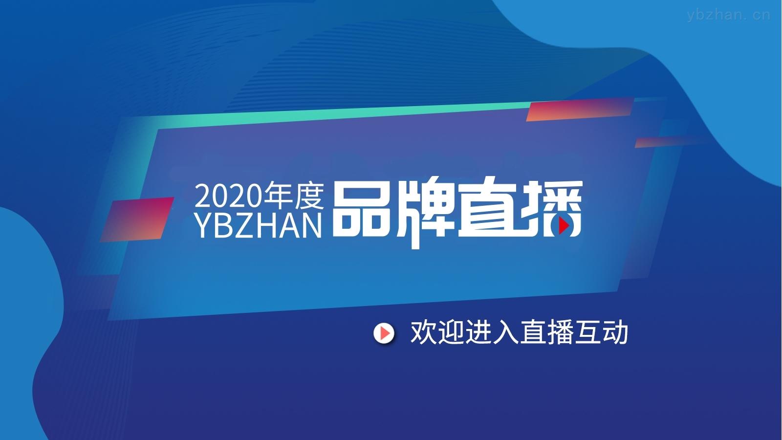 华恒betway手机客户端下载2020年度YBZHAN品牌直播
