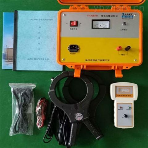 厂家直销带电电缆识别仪