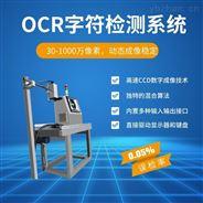 包装字符OCR视觉检测