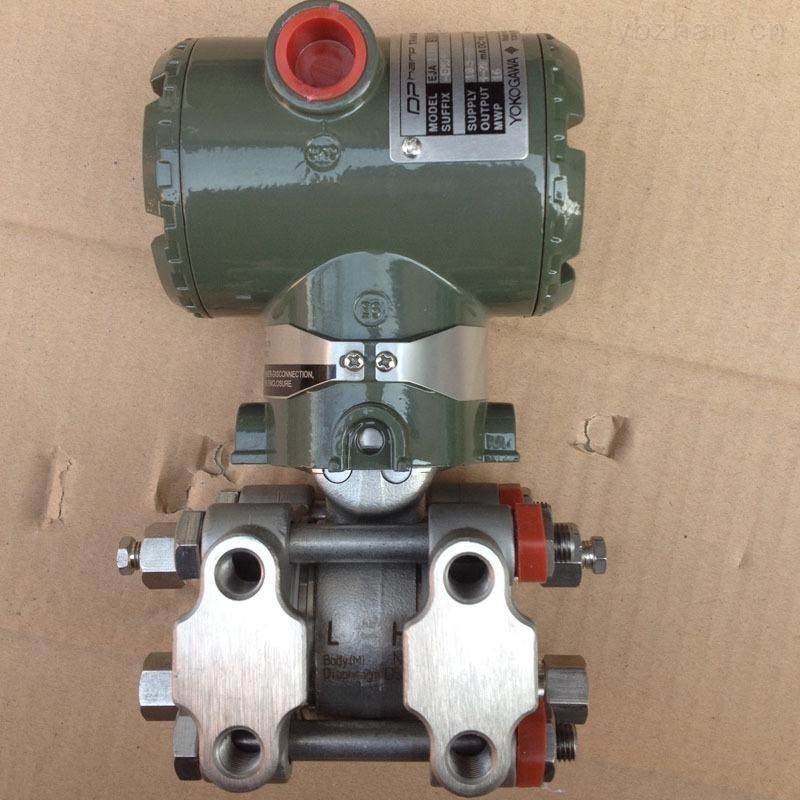 横河EJA438W单法兰运传液位变送器代理