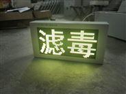 陕西人防智能型通风方式信号灯箱原理