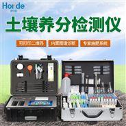 高智能土壤肥料養分檢測儀