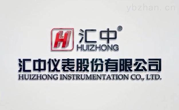 汇中仪表2020年度YBZHAN品牌直播