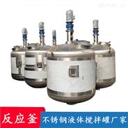 不銹鋼液體攪拌罐調和釜高速分散常壓調配罐