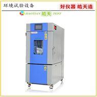 THD-80PF可编程式高低温恒温恒湿试验箱维修厂家