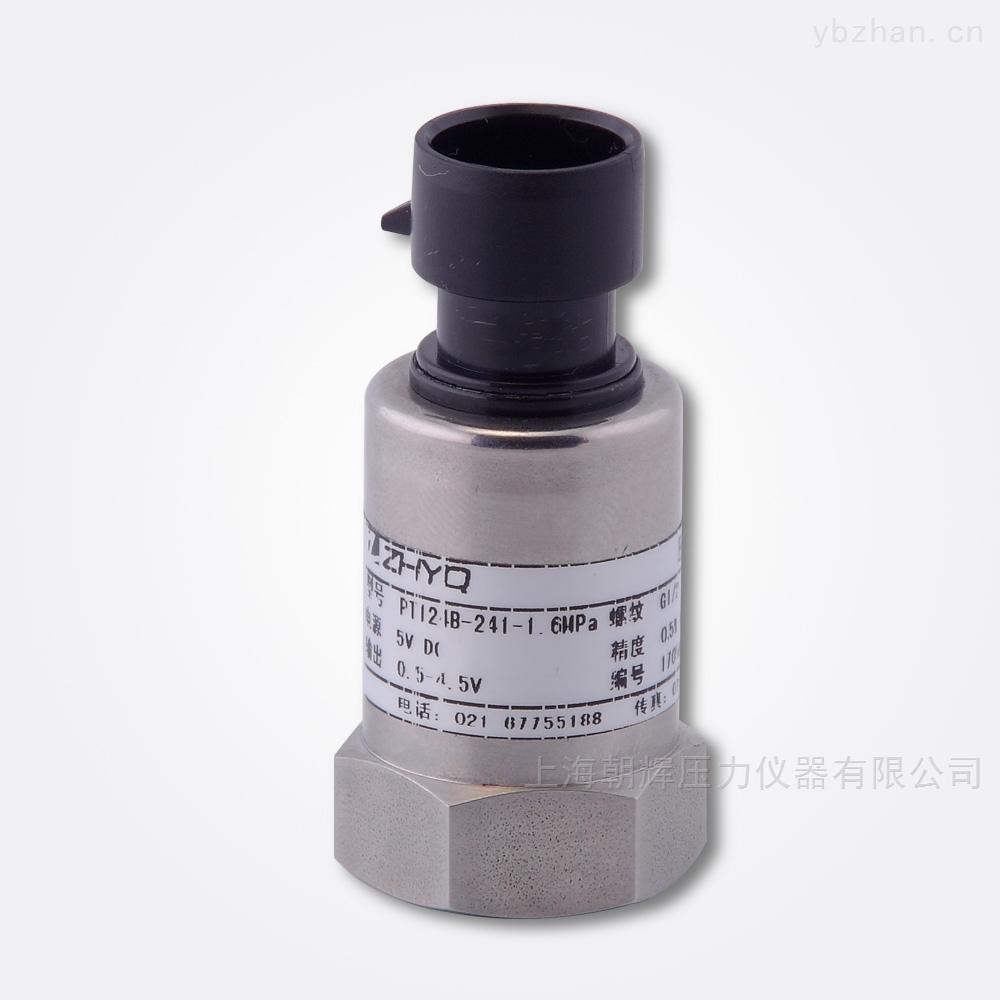 汽车燃油泵压力变送器