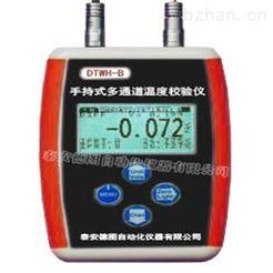 DTWH-B泰安德图DTWH-B 手持式多通道温度校验仪