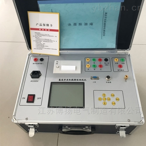 机械特性测试仪6个端口承试设备