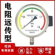 電阻遠傳壓力表廠家價格 1.6MPa 2.5MPa