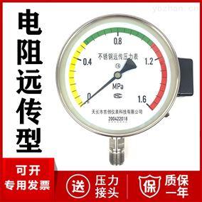 电阻远传压力表厂家价格 1.6MPa 2.5MPa