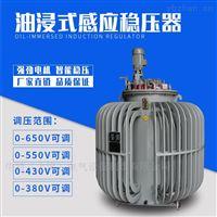80KVA单相自冷干式感应调压器380/0-420V