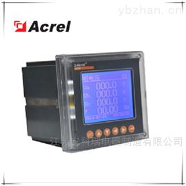 ACR320E安科瑞三相多功能网络电力仪表智能电能表