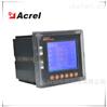 安科瑞三相多功能網絡電力儀表智能電能表