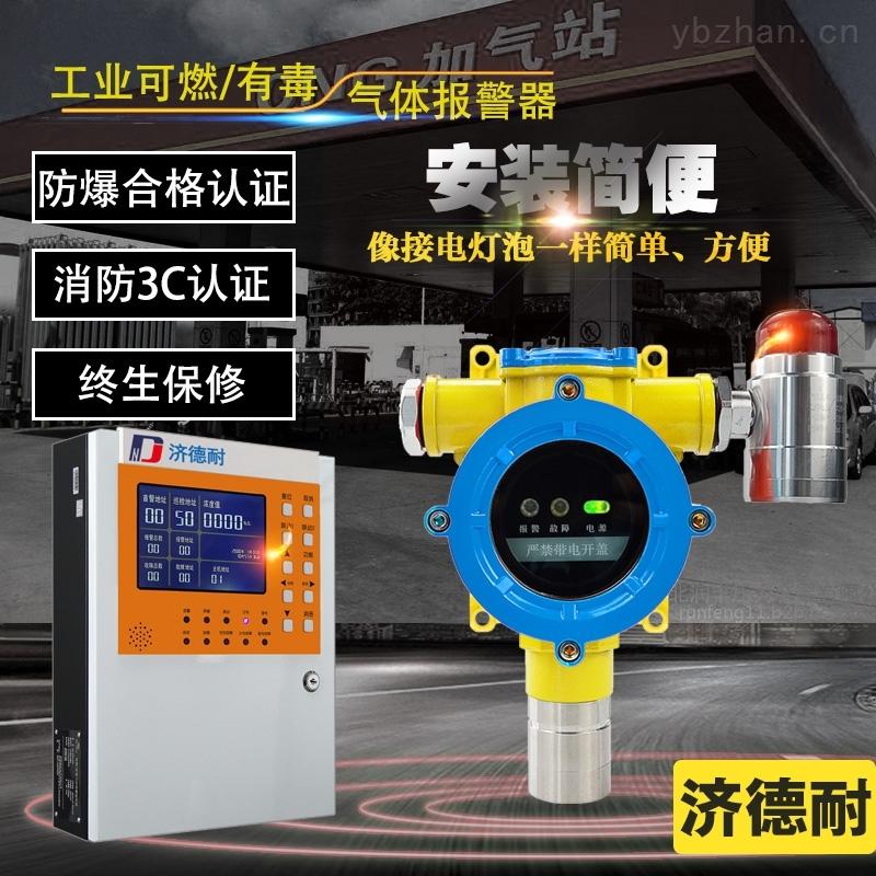 工业用二乙胺气体浓度检测仪