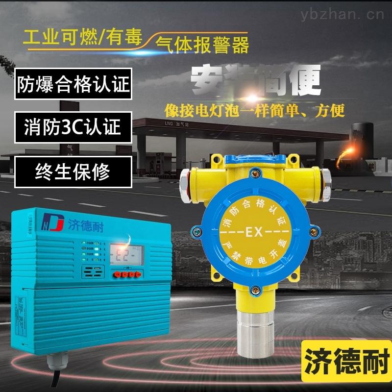 炼铁厂松节油气体浓度含量报警器
