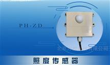 WK13-PH-ZD照度传感器变送器