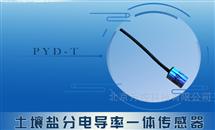 WK13-PYD-T土壤盐分电导率一体传感器