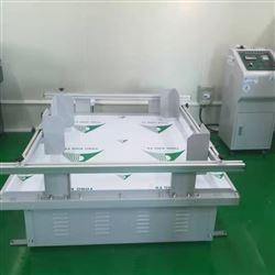 广东模拟运输振动试验台