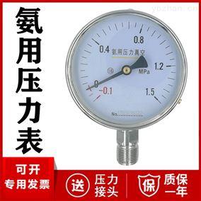 YA-100B氨用压力表厂家价格 压力仪表1.6MPa2.5MPa
