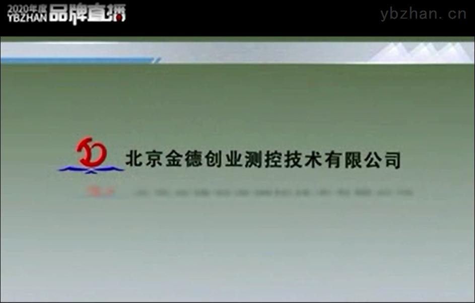 北京金德创业2020YBZHAN品牌直播利马克雷达物位计