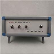 DY-302B变压器绕组变形测试仪多少钱
