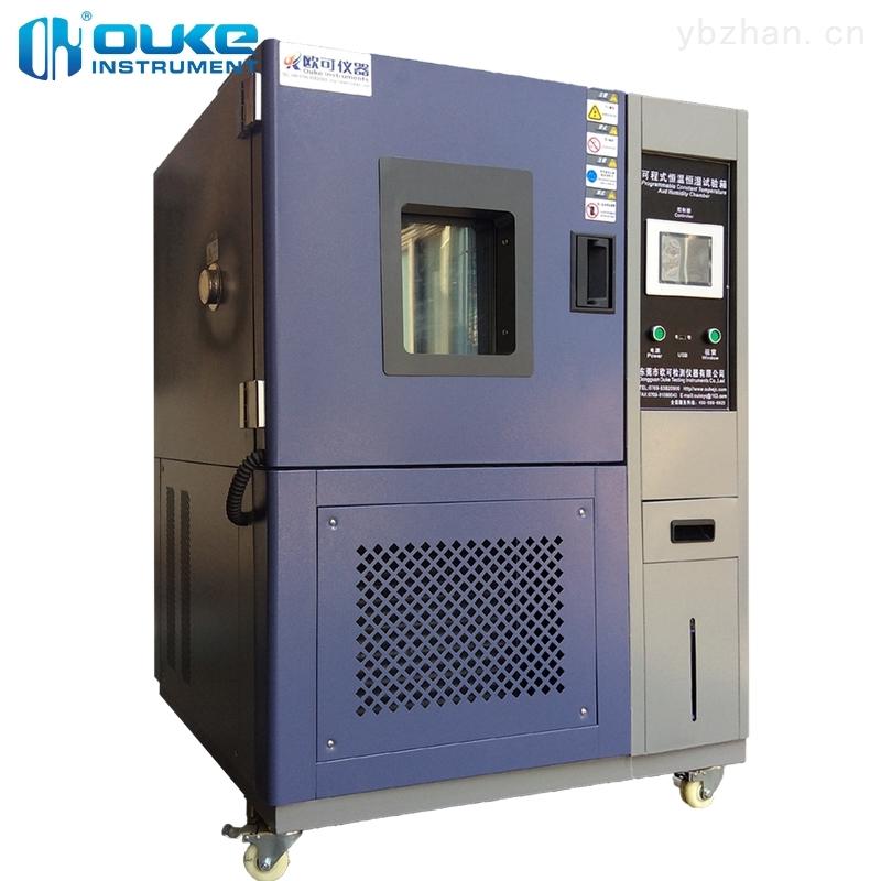 优质高低温交变湿热试验机