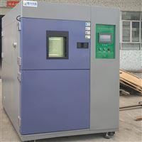 二廂式冷熱沖擊試驗箱