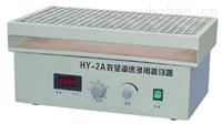 HY-2A数显水平多用调速振荡器