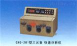 GXG-201三元素快速分析仪(硅锰磷),三元素快速分析仪厂家