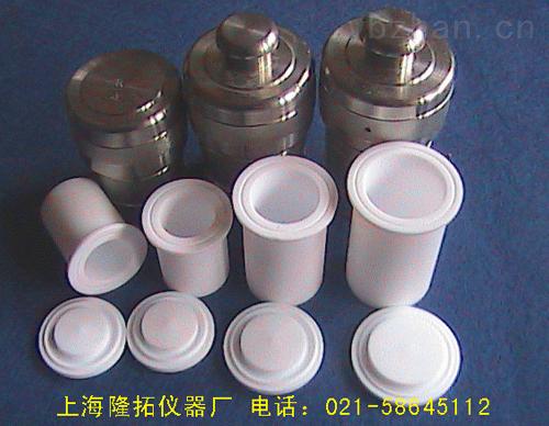 高压消解罐内杯50ml、聚四氟乙烯内杯厂家