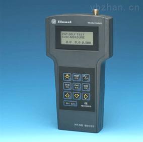 振动分析仪、HY-105振动分析仪厂家