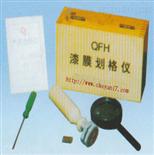 QFH百格刀厂家、QFH附着力试验仪(划格器)
