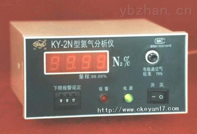 氮气分析仪用途、KY-2N型氮气分析仪