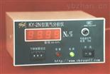 KY-2N氮气分析仪用途、KY-2N型氮气分析仪