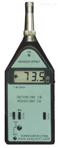声级计的用途、AWA5633A型声级计