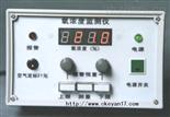 KY氧浓度监测仪,KY型氧浓度监测仪批发