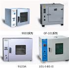 9003系列鼓风干燥箱,电热恒温鼓风干燥箱厂家直销