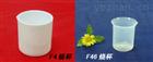 KYII-10F4烧杯烧杯, F4烧杯、聚四氟乙烯烧杯