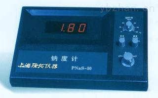 钠离子浓度计,供应钠离子浓度计,上海钠离子浓度计厂家