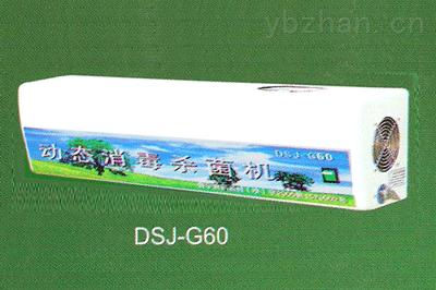 挂壁式消毒杀菌机,上海DSJ-G80挂壁式动态消毒杀菌机厂家