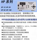 HP-10扭力测试仪,生产HP-10数字扭力测试仪