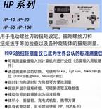 HP-50数字扭力测试仪,生产HP-50数字扭力测试仪
