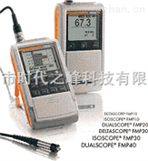 FMP10膜厚仪德国菲希尔ISOSCOPE FMP10氧化膜测厚仪