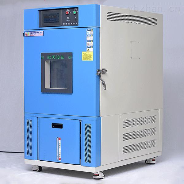 SMD-150PF-学校专用小型恒温恒湿试验箱实力厂家