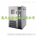 恒温试验箱 高低温交变湿热试验机